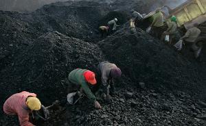 山西副省长:不能在煤价低时找人相救,煤价高时又做零和交易