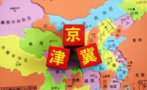 京津冀一体化:去年投入超3400亿元,今年交通是重中之重