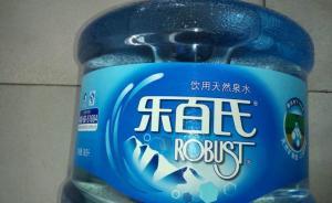 乐百氏饮用天然泉水溴酸盐检出值超标,为臭氧消毒副产物