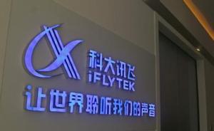 上海高院与科大讯飞合作,用智能语音为法官和书记员减负