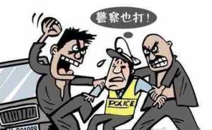 """人民日报评春节期间多名警察因公殉职:向袭警辱警说""""不"""""""