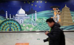西安地铁再度回应玄奘壁画争议:若确系设计失误将修改完善