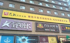 """郑州""""火锅界大鳄""""巴奴因商业贿赂案被查办"""