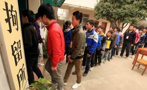 公安部拟将行政拘留处罚年龄调低至14岁,专家:降龄应慎重