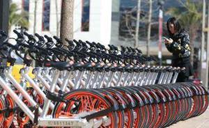 摩拜单车今年以来已融资3亿美元,淡马锡加入投资方阵营