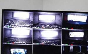 电影院早就装监控探头了,但大部分看不清观众席