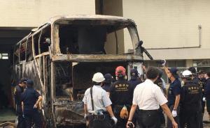 大陆游客在台车祸事故有重大发现:驾驶舱有汽油助燃物