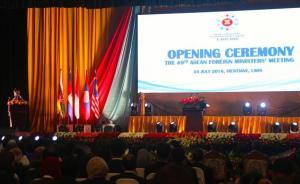 东亚合作系列外长会在老挝举行,或发表有关海洋安全合作声明