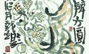 评展·展讯|在上海这座城市第一次遇见浑厚的李老十画作