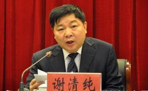 """湖南""""迷信厅官""""谢清纯受贿650万去跑官,一审被判11年"""
