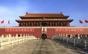 海运仓内参盘点:除了毛主席纪念堂,这些地标建筑何时维修