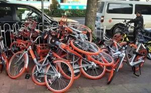 """针对""""共享单车""""之不端行为的法律分析"""