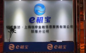 """e租宝""案26名主要嫌犯被公诉,非法集资762亿余元"