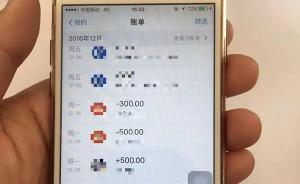 浙江女子扮男性与2闺蜜网恋,骗取38万大多打赏网络女主播