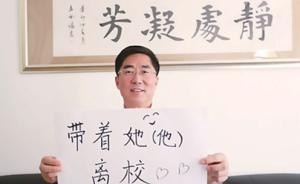"""烟台大学校长房绍坤""""辞官治学"""":30年来从未中断学术研究"""