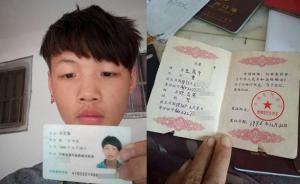 爸爸14岁生我?河南高考生称户口被多录10岁、测骨也难改