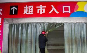 20余家在中国的乐天超市因消防安全问题而停业,外交部回应