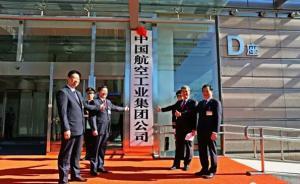 中国航空工业集团完成总部搬迁,新址已启用
