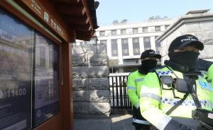 八问朴槿惠弹劾案丨政治与法律如何选,判决将如何影响韩国