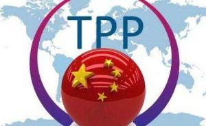 外交部:中方在TPP问题上的立场没有变化
