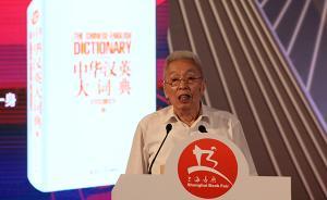 """陆谷孙2015年上海书展发言:翻译的""""有无""""和""""优劣"""""""