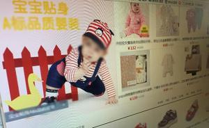 浙江工商公示抽检结果:八大电商平台母婴商品近三成不合格