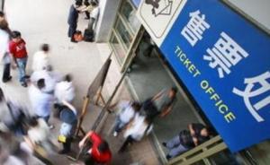 火车票改签48小时门槛误伤消费者,温州消保委建议铁总取消