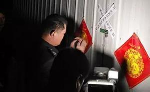 山东菏泽查处被3.15曝光的成武饲料企业,公司老板被控制