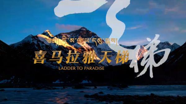 喜马拉雅天梯纪录片