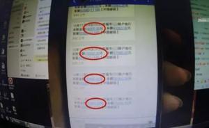 """两黑客""""黑走""""杭州一公司138万元""""惊呆"""":想把钱退还"""