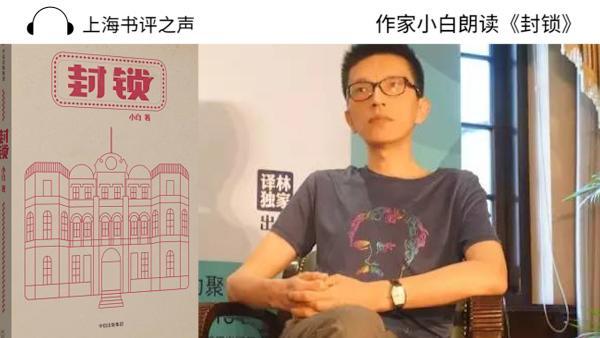 上海书评之声︱作家小白朗读《封锁》