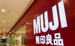 无印良品事件背后的冷知识:哪些日本食品禁运、为何贴中文标