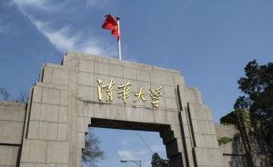 清华大学毕业生留京数量逐年下降,已连续4年低于50%