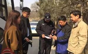 """成立两个月,北京公安""""环食药旅""""总队在忙啥"""