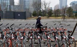 北京西城:灵境胡同等10条大街禁停共享单车