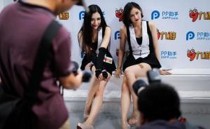 ChinaJoy主办方:为啥对Showgirl着装设限制