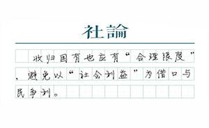 """【社论】陨石:国有的""""合理限度"""""""