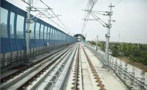 """西安地铁采取""""1+N""""系列方案更换问题电缆,百日内完成"""