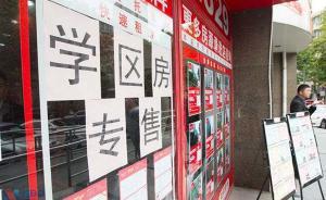 """涉嫌代理""""天价学区房"""",北京再关停整顿10家房产中介门店"""