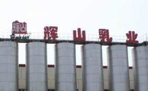 辽宁省政府为辉山乳业注资9000万元,要求银行不抽贷