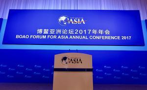 人民日报评博鳌亚洲论坛:当以正向力量引导经济全球化