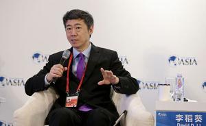 李稻葵:华为第一是因为中国培养工程师能力远超培养经济学家