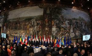 """欧盟迎来""""花甲之年"""",27国签署新版《罗马宣言》誓言团结"""