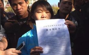 保姆投毒案当事人申请冤狱24小时全额赔偿,云南高院将听证
