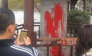 """杭州西湖边""""断桥残雪""""石碑被泼红漆,警方已控制涉事男子"""