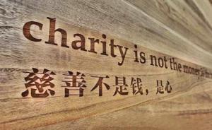 人民日报刊文:守住慈善本真,才能走得更远
