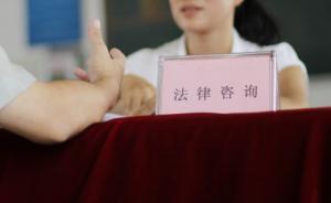 上海将支出型贫困家庭纳入法律援助范围,新增17个援助事项