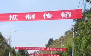陕西男子网恋被引入传销后妻离子散,怒花7万卧底揭穿