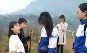 贵州一小学女生遭4名女生殴打,印江教育局及警方正在调查