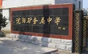 沈阳一58岁老师涉嫌猥亵女学生被记过,调离所在学校